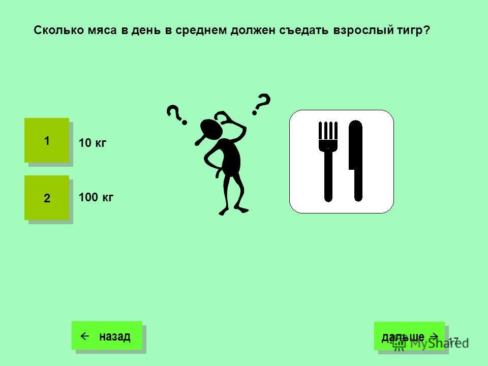 17 назад дальше дальше Сколько мяса в день в среднем должен съедать взрослый тигр? 100 кг 10 кг 1 1 2 2