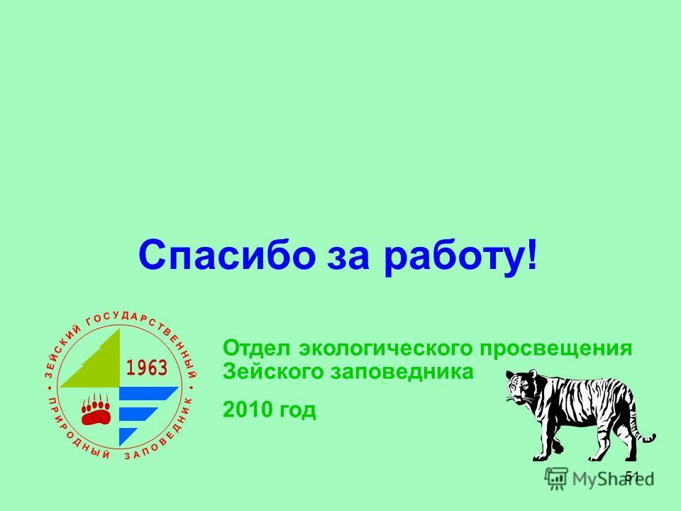 51 Спасибо за работу! Отдел экологического просвещения Зейского заповедника 2010 год