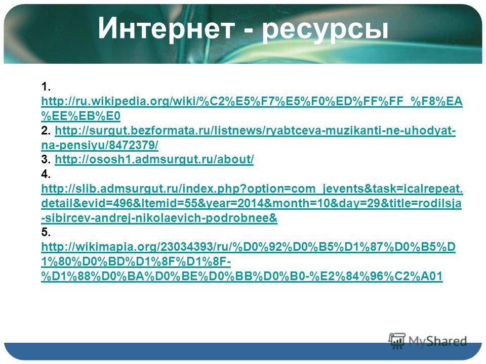 Интернет - ресурсы 1. http://ru.wikipedia.org/wiki/%C2%E5%F7%E5%F0%ED%FF%FF_%F8%EA %EE%EB%E0 http://ru.wikipedia.org/wiki/%C2%E5%F7%E5%F0%ED%FF%FF_%F8%EA %EE%EB%E0 2. http://surgut.bezformata.ru/listnews/ryabtceva-muzikanti-ne-uhodyat- na-pensiyu/847