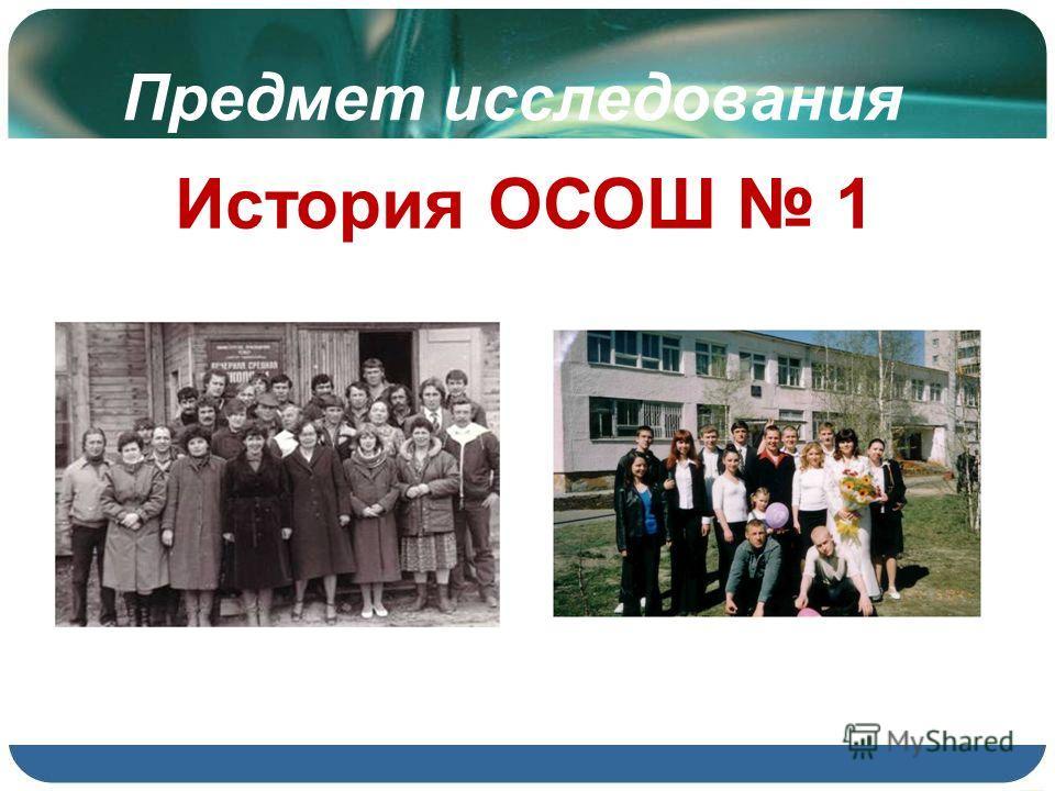 Предмет исследования История ОСОШ 1