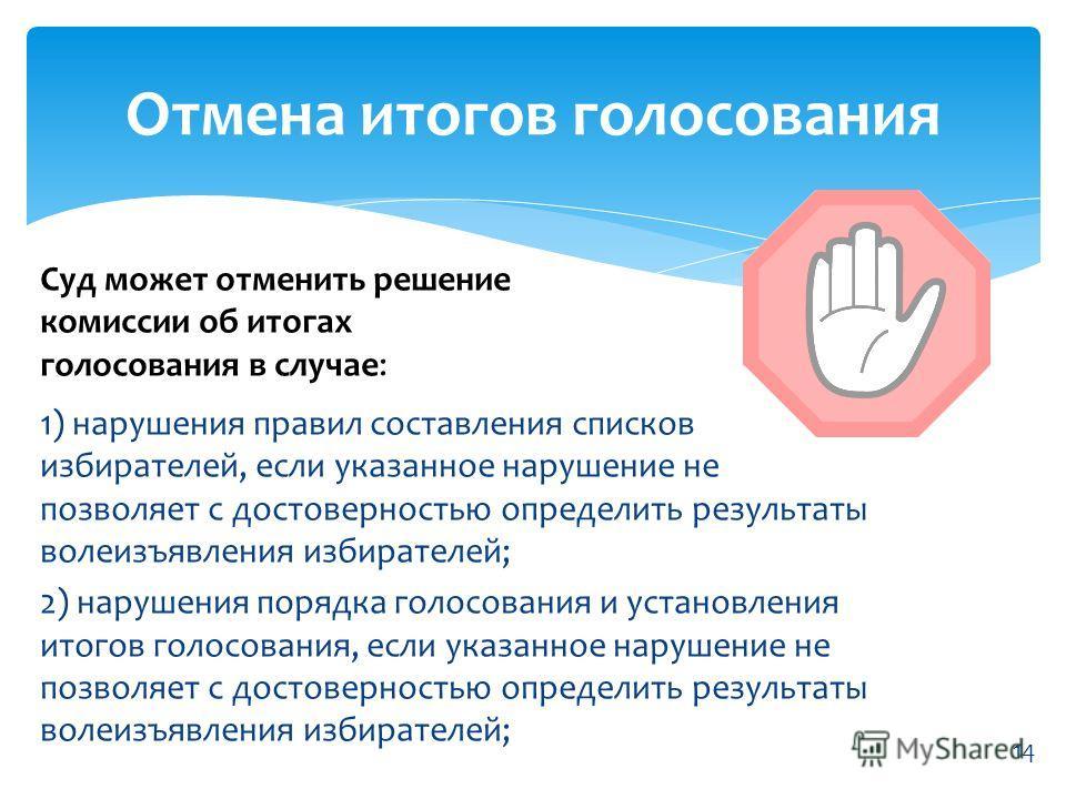 1) нарушения правил составления списков избирателей, если указанное нарушение не позволяет с достоверностью определить результаты волеизъявления избирателей; 2) нарушения порядка голосования и установления итогов голосования, если указанное нарушение