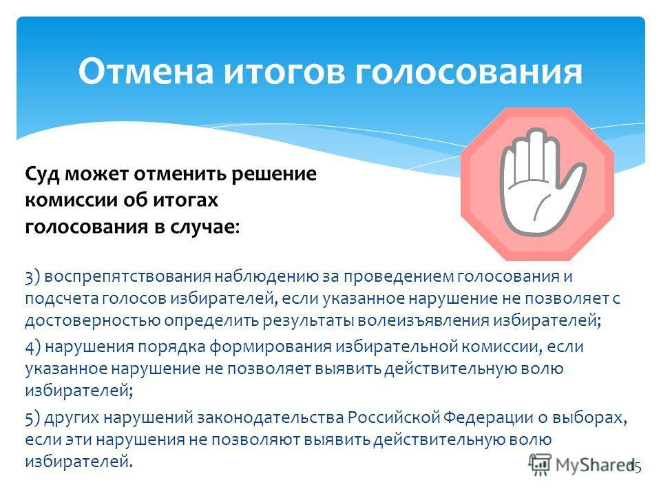 3) воспрепятствования наблюдению за проведением голосования и подсчета голосов избирателей, если указанное нарушение не позволяет с достоверностью определить результаты волеизъявления избирателей; 4) нарушения порядка формирования избирательной комис