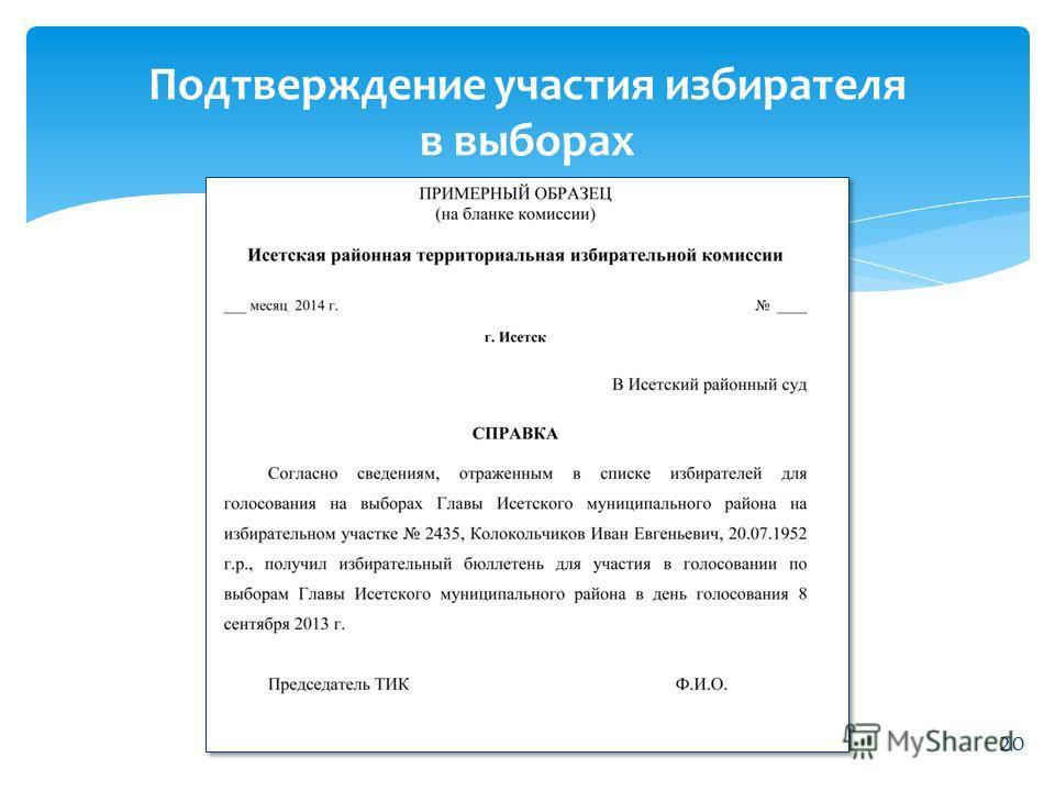 Подтверждение участия избирателя в выборах 20