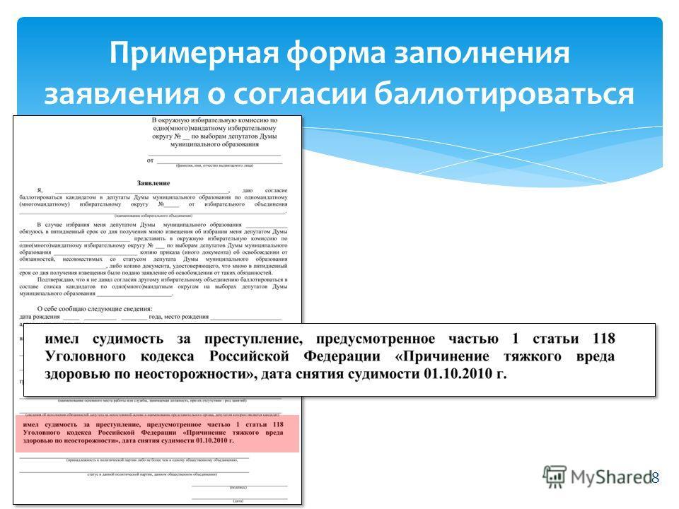 Примерная форма заполнения заявления о согласии баллотироваться 8