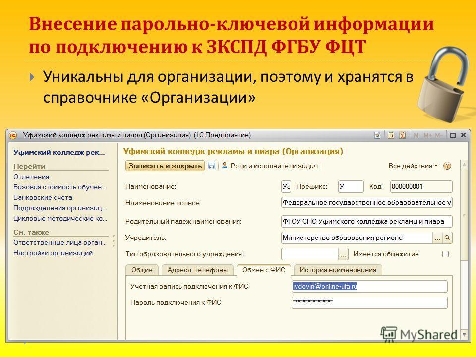 Внесение парольно - ключевой информации по подключению к ЗКСПД ФГБУ ФЦТ Уникальны для организации, поэтому и хранятся в справочнике « Организации »