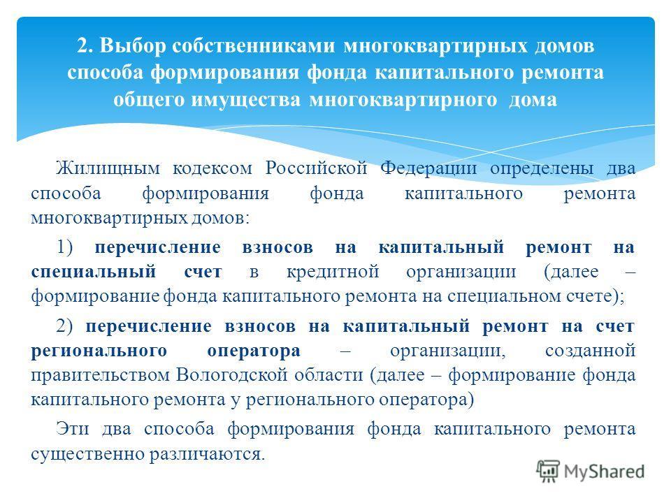 Жилищным кодексом Российской Федерации определены два способа формирования фонда капитального ремонта многоквартирных домов: 1) перечисление взносов на капитальный ремонт на специальный счет в кредитной организации (далее – формирование фонда капитал