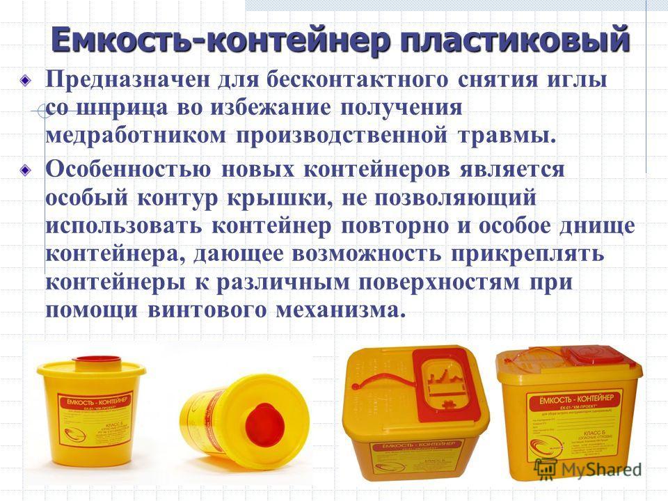 Предназначен для бесконтактного снятия иглы со шприца во избежание получения медработником производственной травмы. Особенностью новых контейнеров является особый контур крышки, не позволяющий использовать контейнер повторно и особое днище контейнера