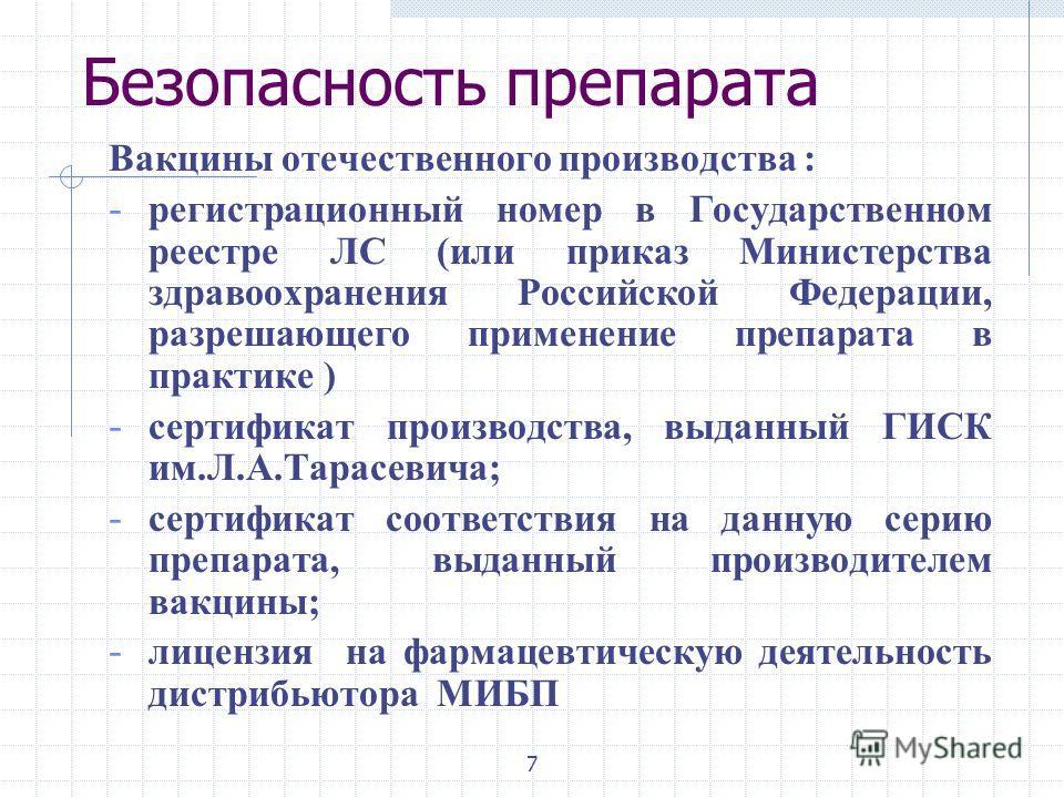 7 Безопасность препарата Вакцины отечественного производства : - регистрационный номер в Государственном реестре ЛС (или приказ Министерства здравоохранения Российской Федерации, разрешающего применение препарата в практике ) - сертификат производств