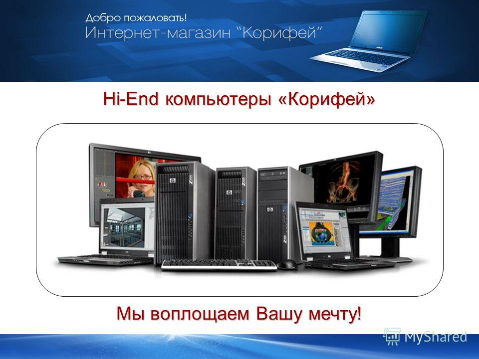 Мы воплощаем Вашу мечту! Hi-End компьютеры «Корифей»