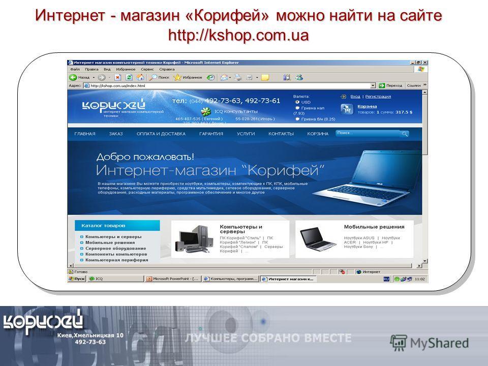 Интернет - магазин «Корифей» можно найти на сайте http://kshop.com.ua