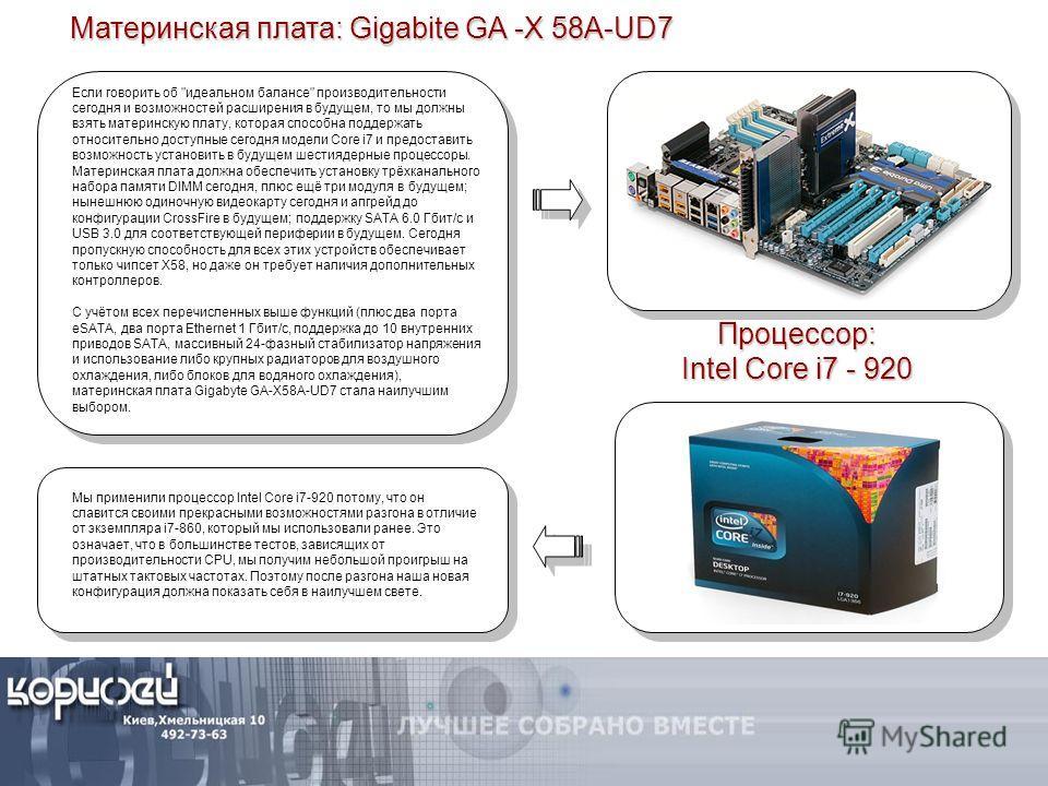 Материнская плата: Gigabite GA -X 58A-UD7 Если говорить об