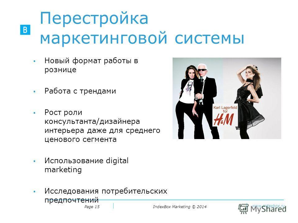 IndexBox Marketing © 2014 www.indexbox.ru Перестройка маркетинговой системы Page 15 Новый формат работы в рознице Работа с трендами Рост роли консультанта/дизайнера интерьера даже для среднего ценового сегмента Использование digital marketing Исследо