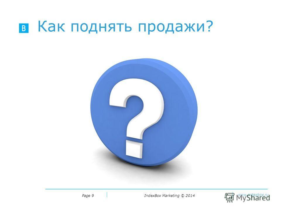 IndexBox Marketing © 2014 www.indexbox.ru Как поднять продажи? Page 9