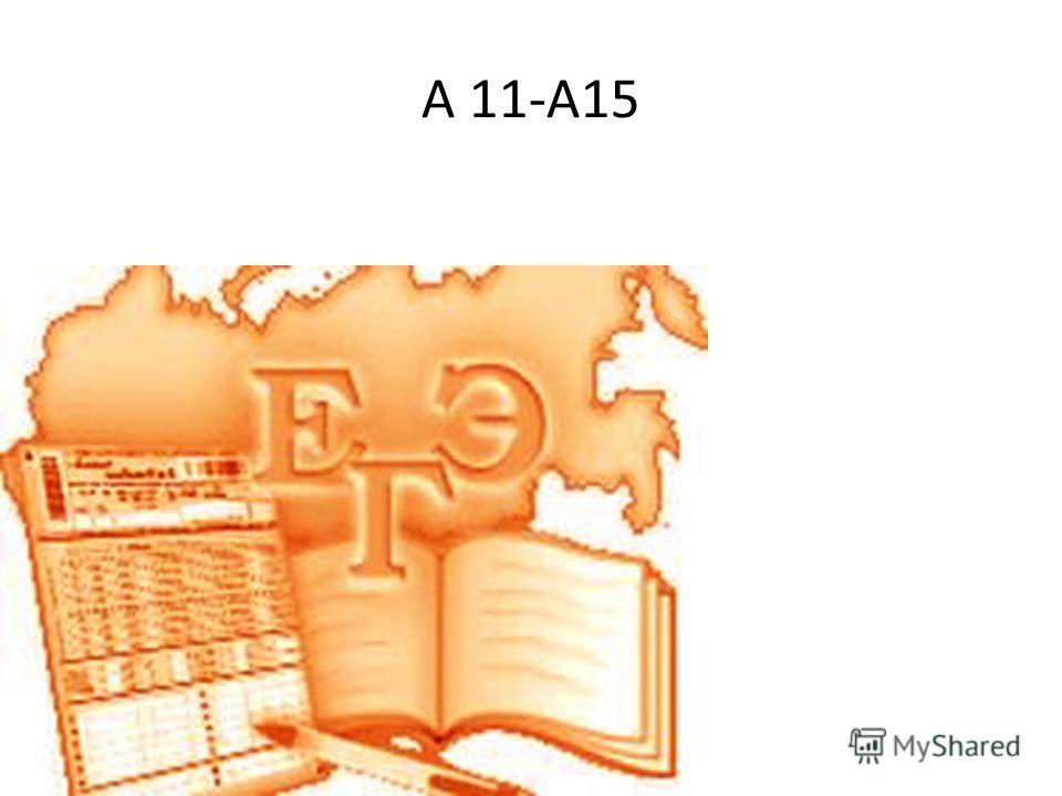 А 11-А15