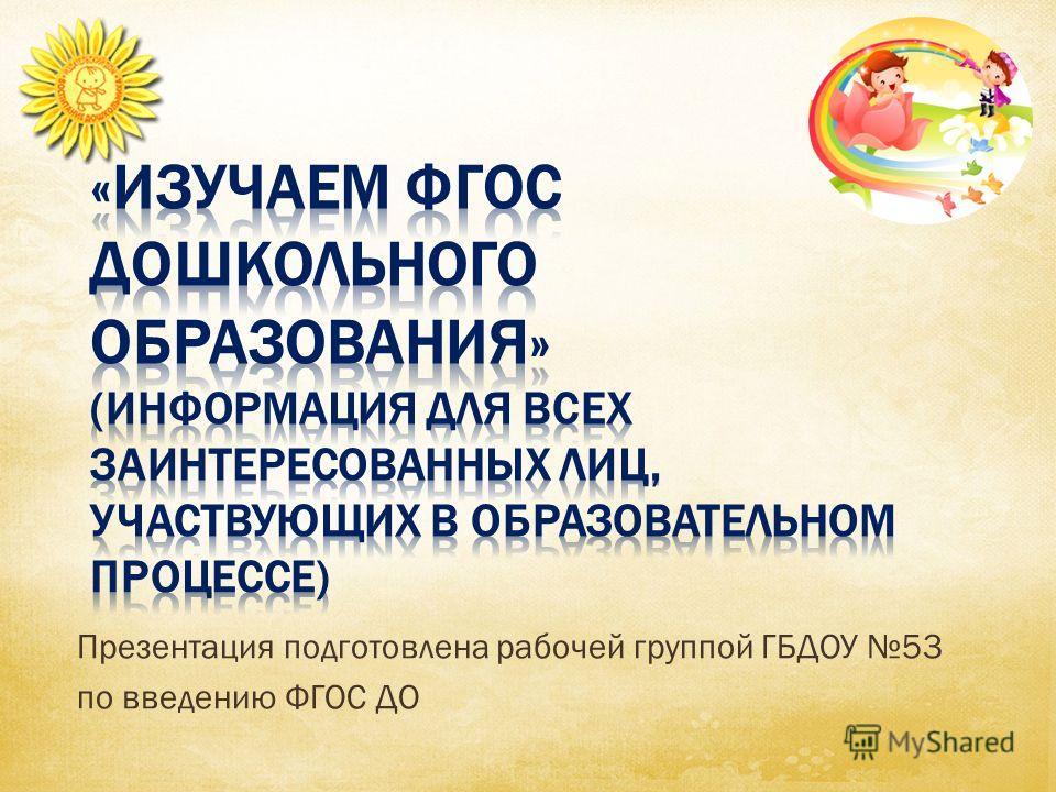 Презентация подготовлена рабочей группой ГБДОУ 53 по введению ФГОС ДО