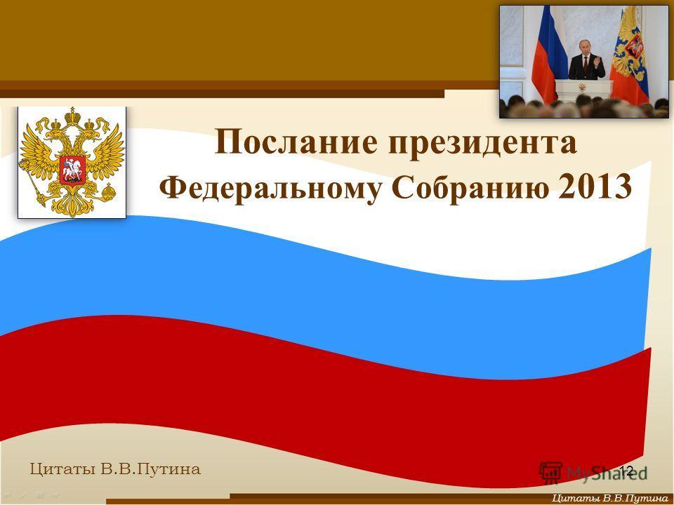 О нравственности и демографии Цитаты В.В.Путина 12 Послание президента Федеральному Собранию 2013 Цитаты В.В.Путина