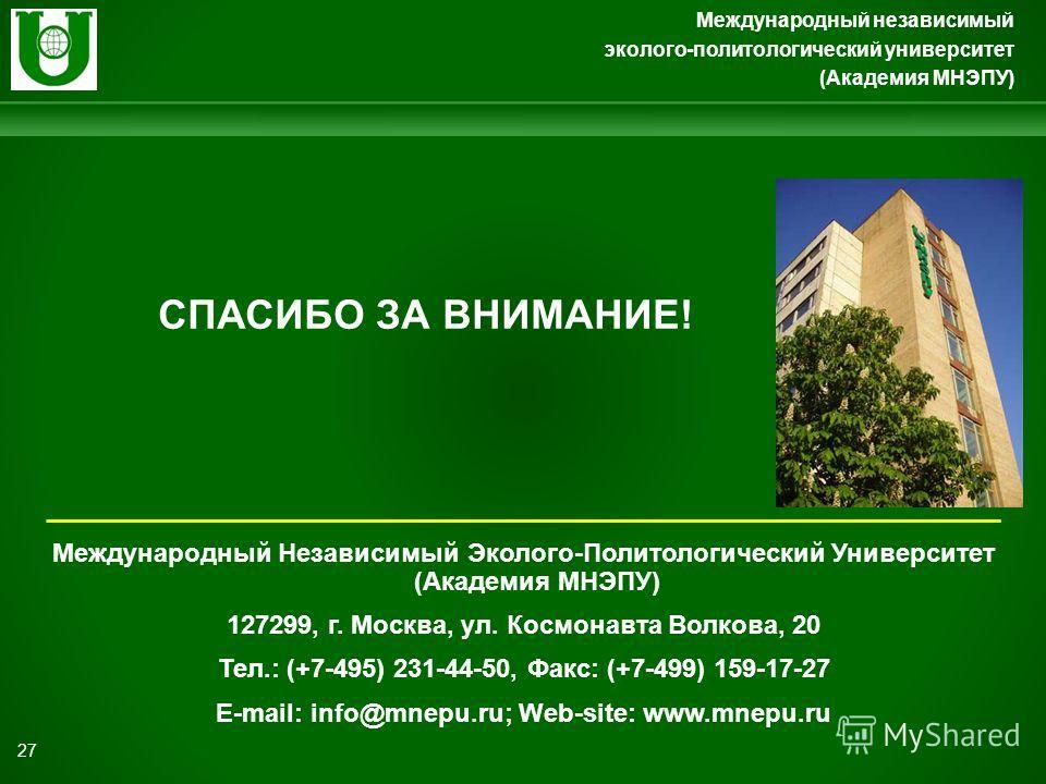 Международный независимый эколого-политологический университет (Академия МНЭПУ) 27 СПАСИБО ЗА ВНИМАНИЕ! __________________________________________________________________ Международный Независимый Эколого-Политологический Университет (Академия МНЭПУ)