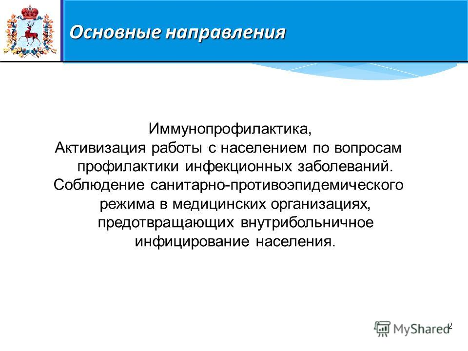 Основные направления 2 Иммунопрофилактика, Активизация работы с населением по вопросам профилактики инфекционных заболеваний. Соблюдение санитарно-противоэпидемического режима в медицинских организациях, предотвращающих внутрибольничное инфицирование