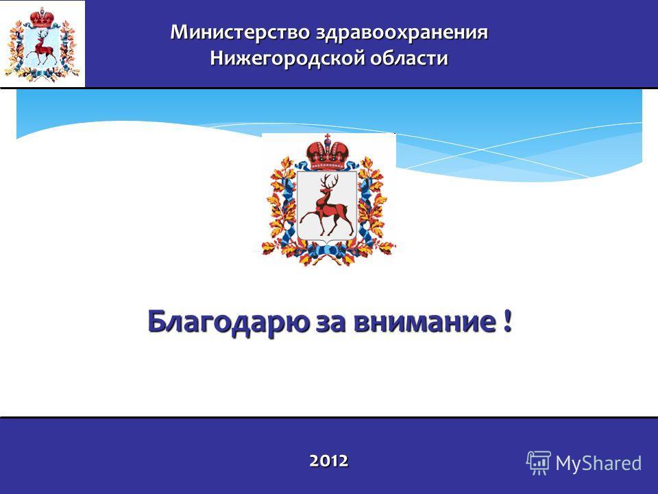 47 Благодарю за внимание ! Министерство здравоохранения Нижегородской области 2012