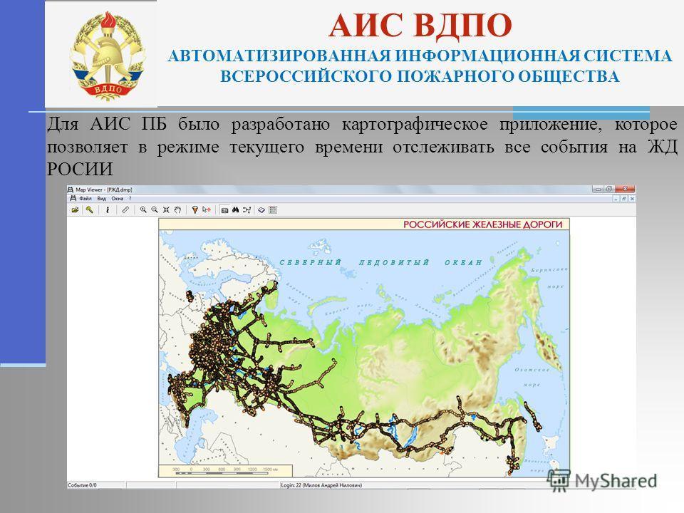 Для АИС ПБ было разработано картографическое приложение, которое позволяет в режиме текущего времени отслеживать все события на ЖД РОСИИ