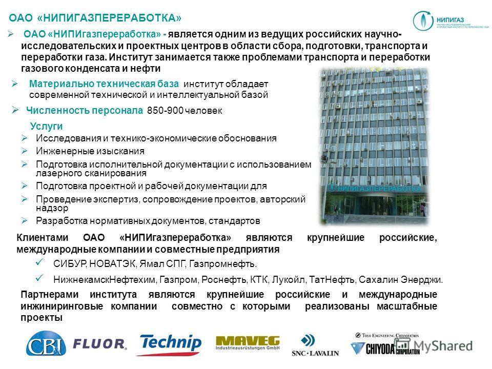 ОАО «НИПИГАЗПЕРЕРАБОТКА» Материально техническая база институт обладает современной технической и интеллектуальной базой Численность персонала 850-900 человек ОАО «НИПИгазпереработка» - является одним из ведущих российских научно- исследовательских и