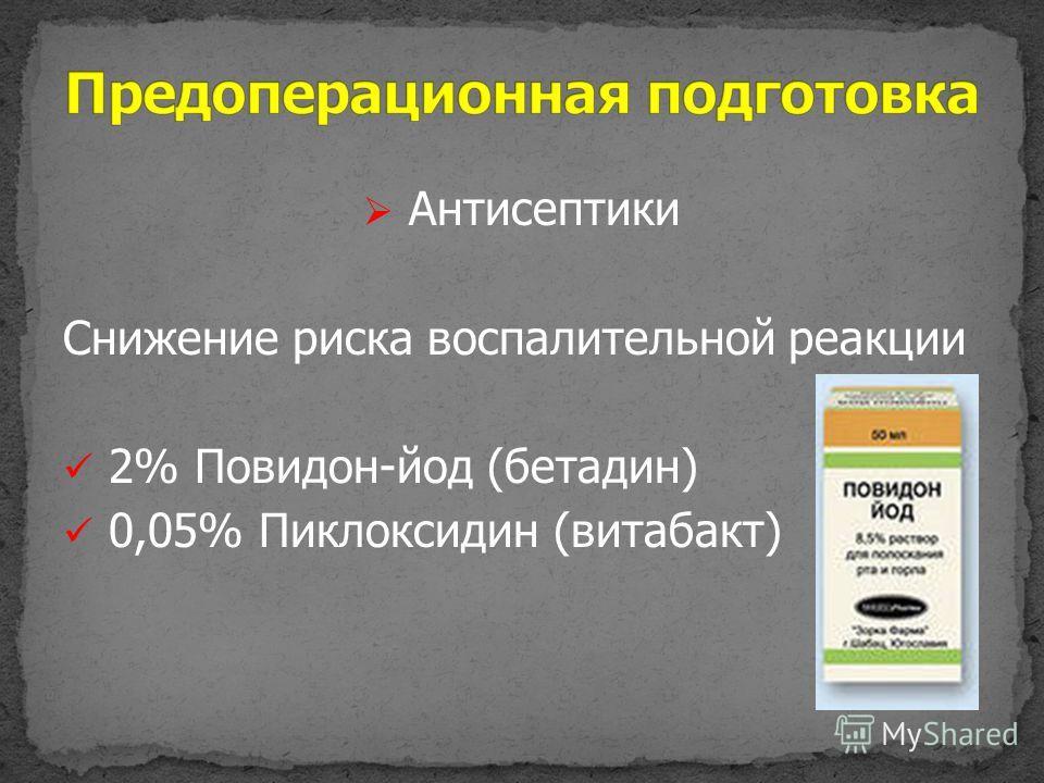 Антисептики Снижение риска воспалительной реакции 2% Повидон-йод (бетадин) 0,05% Пиклоксидин (витабакт)