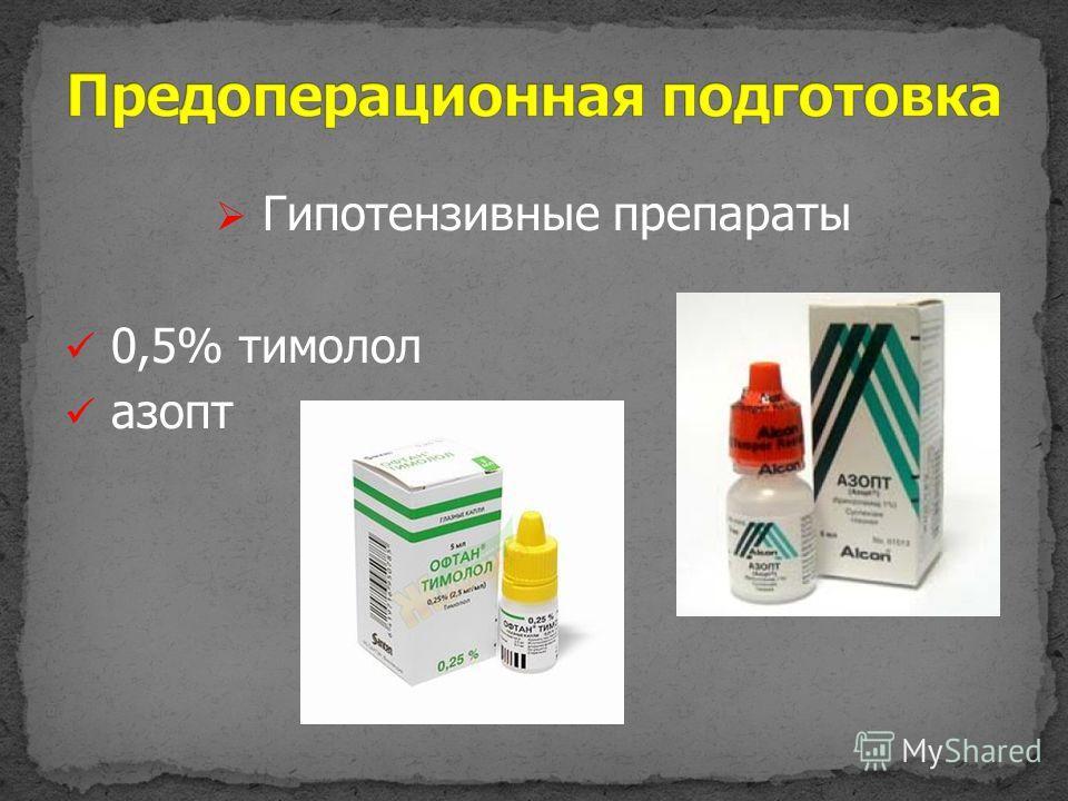 Гипотензивные препараты 0,5% тимолол азопт