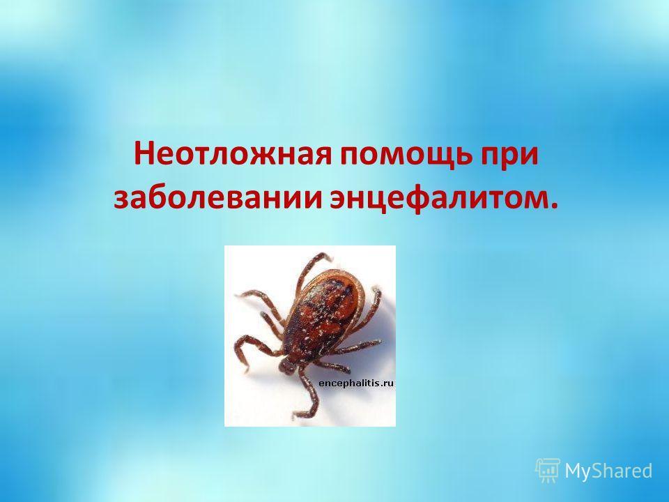 Неотложная помощь при заболевании энцефалитом.