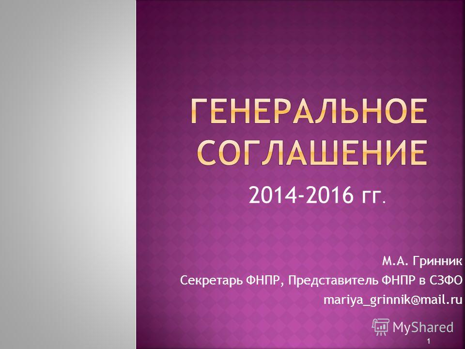 2014-2016 гг. М.А. Гринник Секретарь ФНПР, Представитель ФНПР в СЗФО mariya_grinnik@mail.ru 1