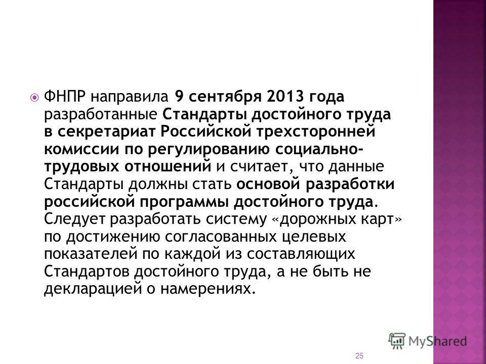 ФНПР направила 9 сентября 2013 года разработанные Стандарты достойного труда в секретариат Российской трехсторонней комиссии по регулированию социально- трудовых отношений и считает, что данные Стандарты должны стать основой разработки российской про