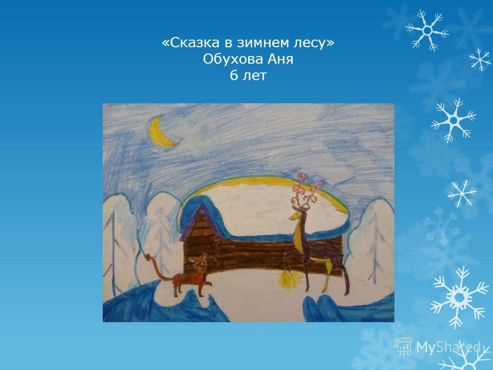«Сказка в зимнем лесу» Обухова Аня 6 лет