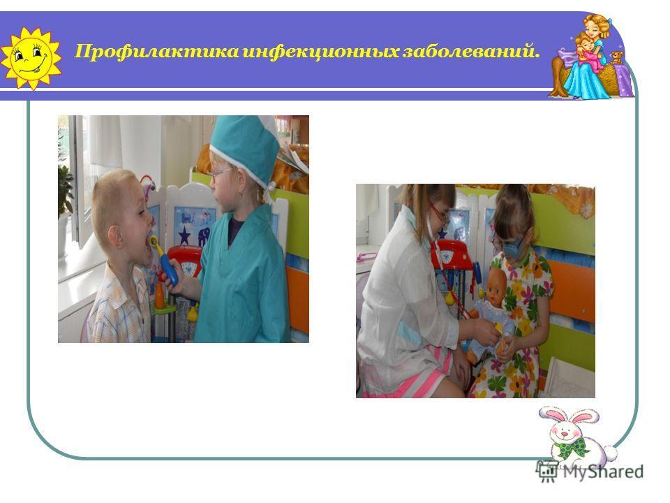 Профилактика инфекционных заболеваний.