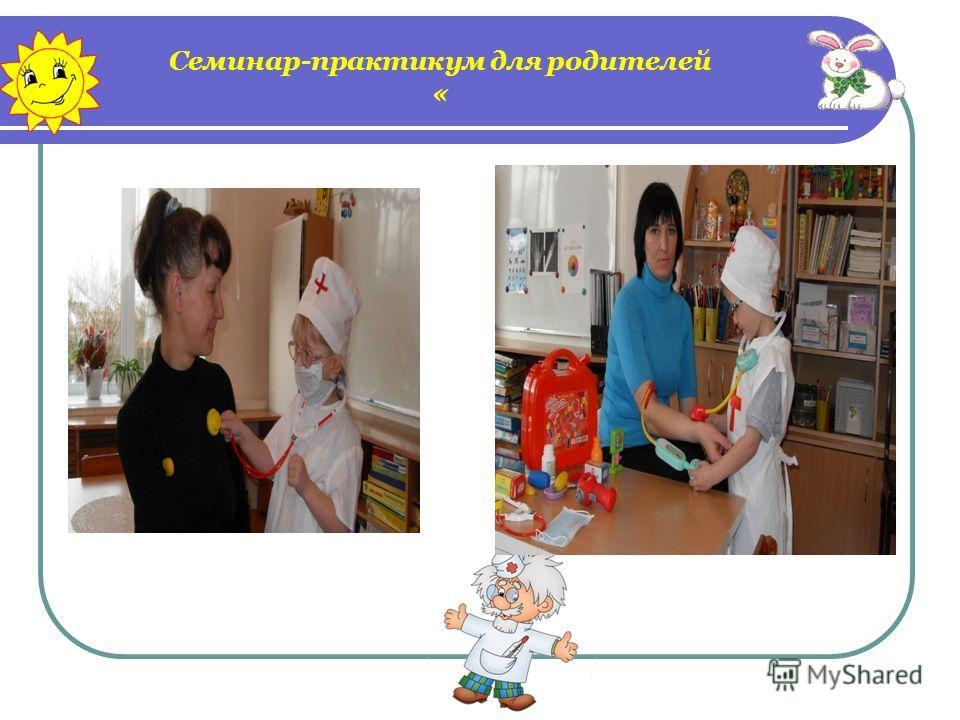Семинар-практикум для родителей «
