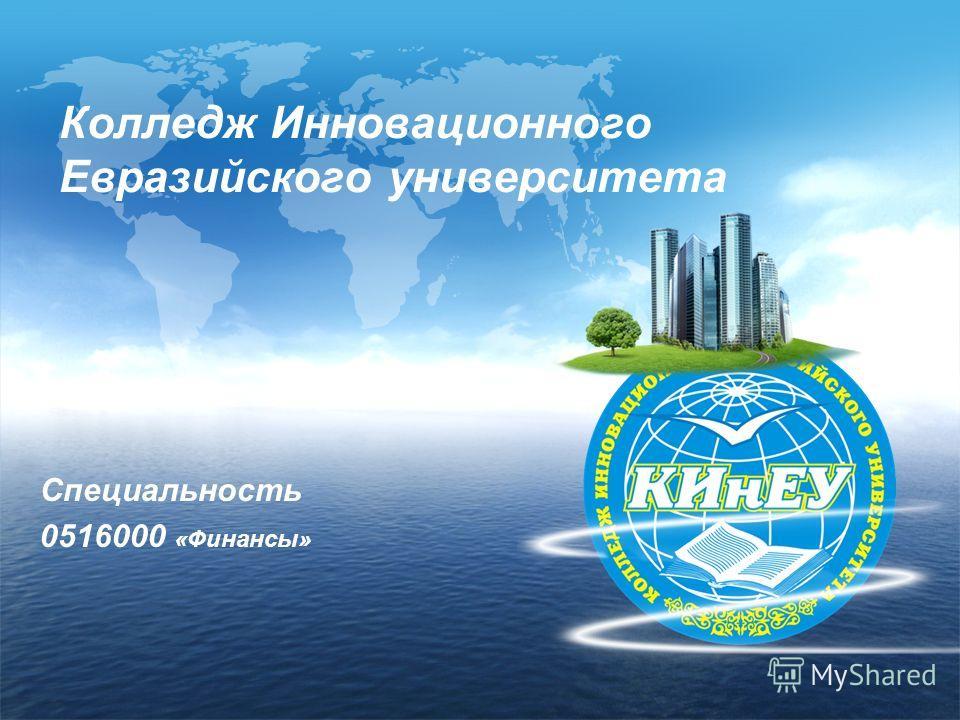 Колледж Инновационного Евразийского университета Специальность 0516000 «Финансы»