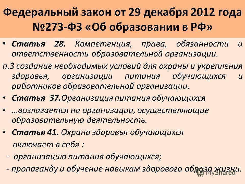 Федеральный закон от 29 декабря 2012 года 273-ФЗ «Об образовании в РФ» Статья 28. Компетенция, права, обязанности и ответственность образовательной организации. п.3 создание необходимых условий для охраны и укрепления здоровья, организации питания об