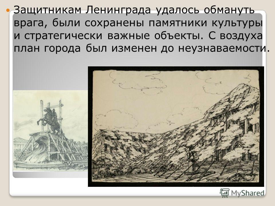 Защитникам Ленинграда удалось обмануть врага, были сохранены памятники культуры и стратегически важные объекты. С воздуха план города был изменен до неузнаваемости.