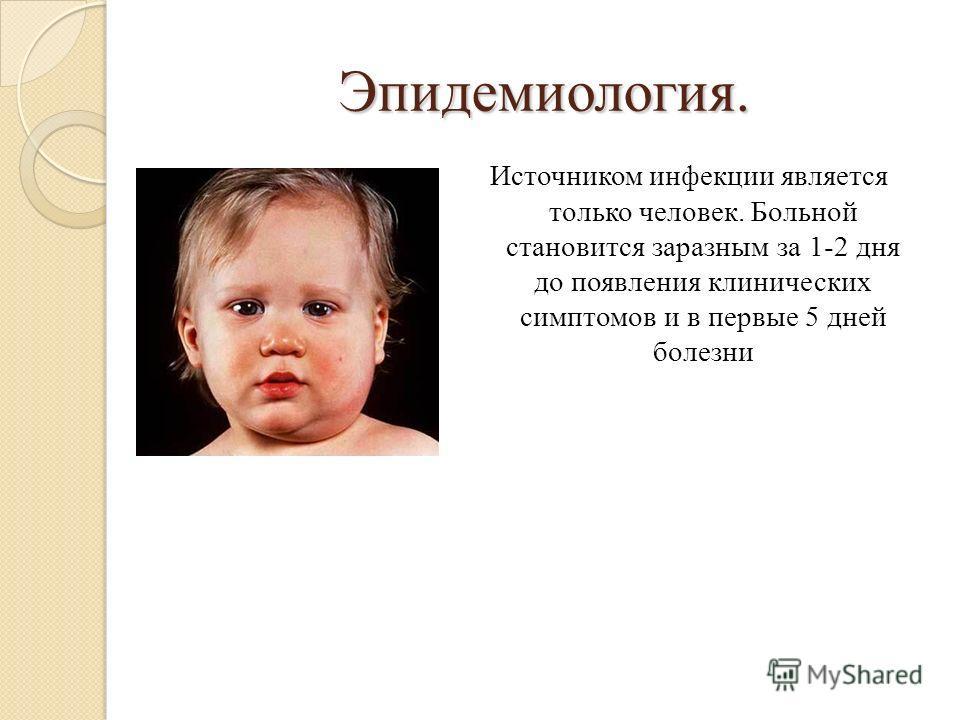 Эпидемиология. Источником инфекции является только человек. Больной становится заразным за 1-2 дня до появления клинических симптомов и в первые 5 дней болезни