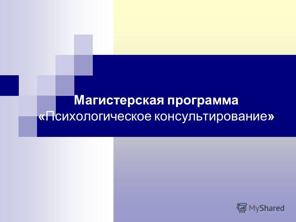 Магистерская программа «Психологическое консультирование»