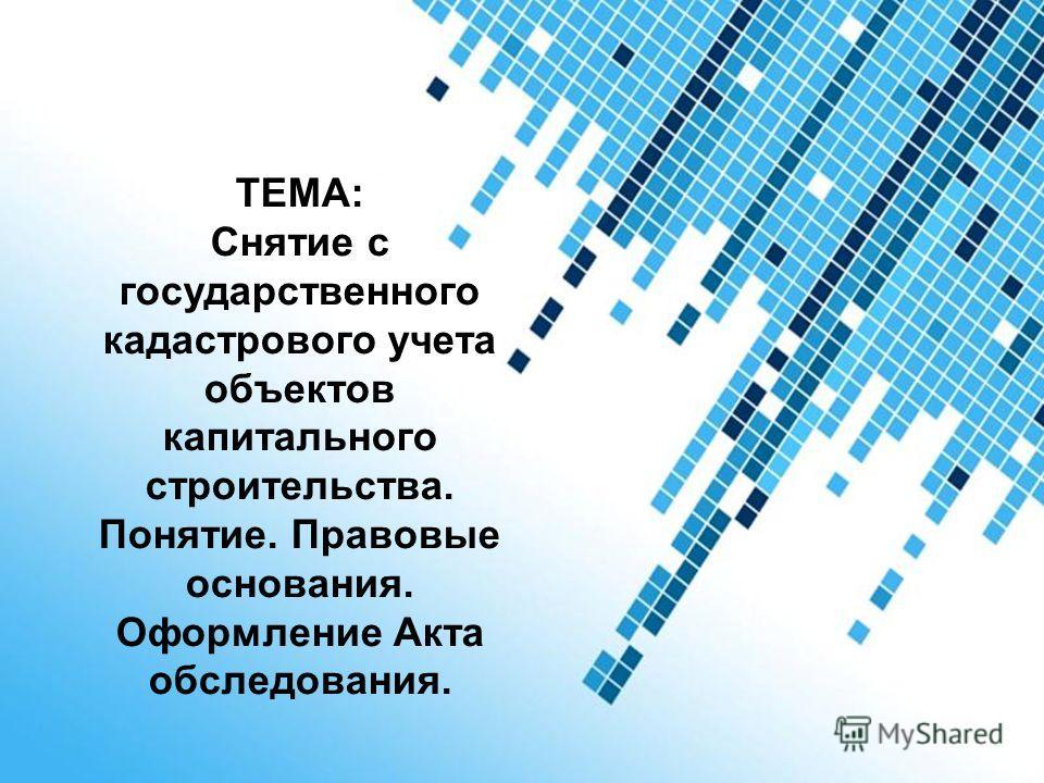 Powerpoint Templates Page 1 Powerpoint Templates ТЕМА: Снятие с государственного кадастрового учета объектов капитального строительства. Понятие. Правовые основания. Оформление Акта обследования.