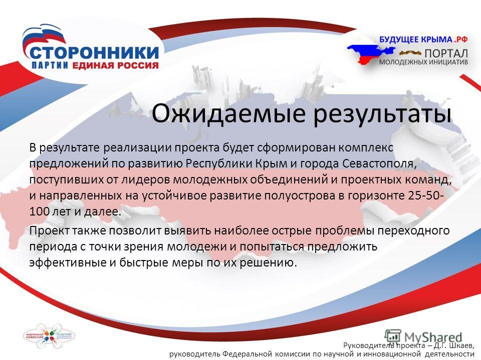 Ожидаемые результаты В результате реализации проекта будет сформирован комплекс предложений по развитию Республики Крым и города Севастополя, поступивших от лидеров молодежных объединений и проектных команд, и направленных на устойчивое развитие полу