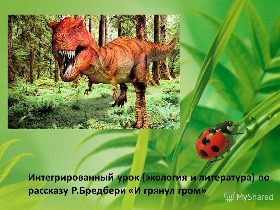 Интегрированный урок (экология и литература) по рассказу Р.Бредбери «И грянул гром»