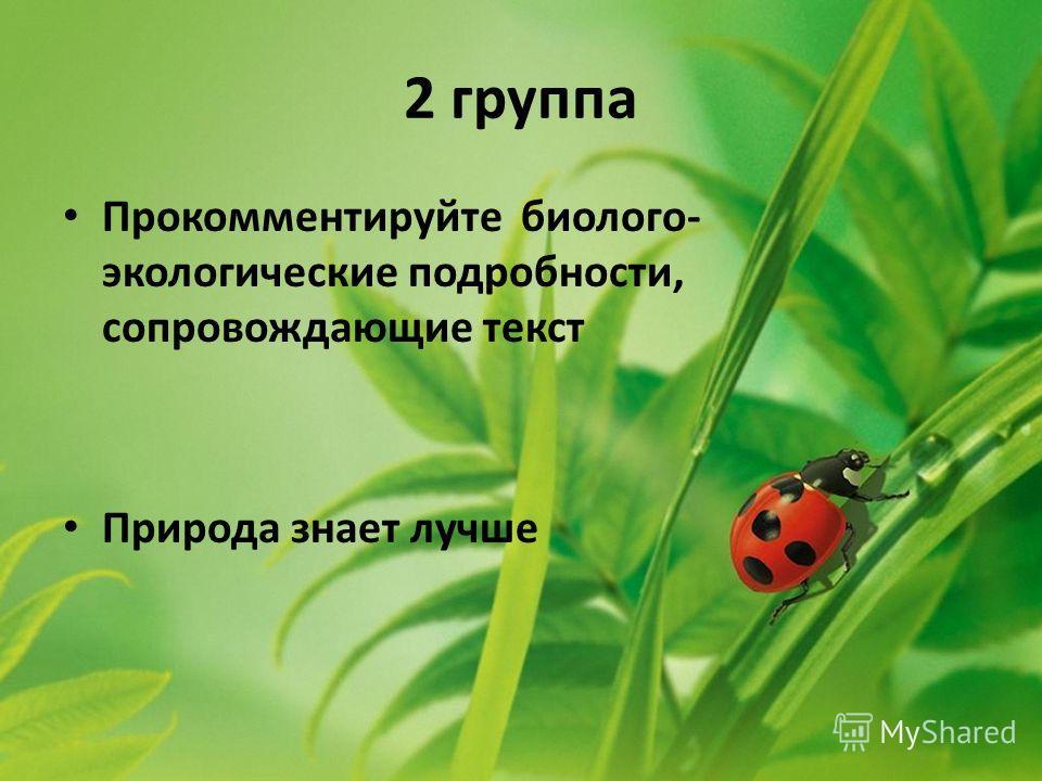 2 группа Прокомментируйте биолого- экологические подробности, сопровождающие текст Природа знает лучше