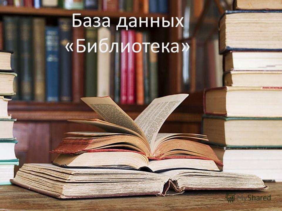 Библиотека База данных «Библиотека»