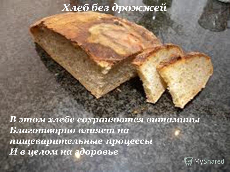 В этом хлебе сохраняются витамины Благотворно влияет на пищеварительные процессы И в целом на здоровье В этом хлебе сохраняются витамины Благотворно влияет на пищеварительные процессы И в целом на здоровье Хлеб без дрожжей