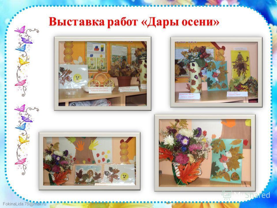 FokinaLida.75@mail.ru Выставка работ «Дары осени»