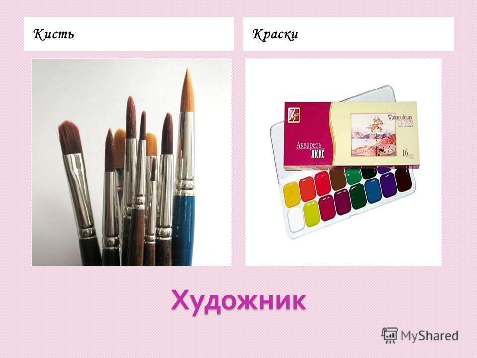 Художник КистьКраски