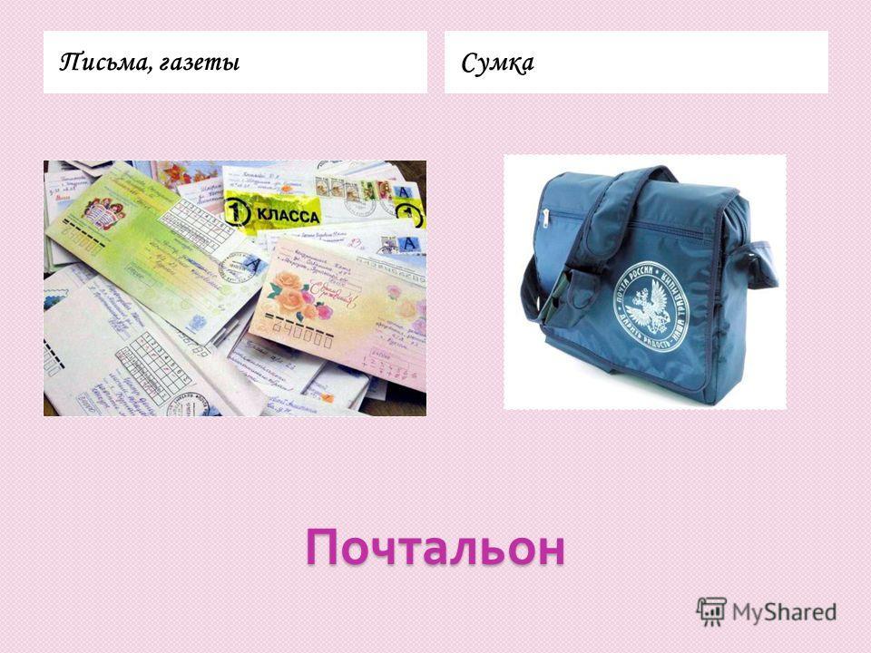 Почтальон Письма, газетыСумка