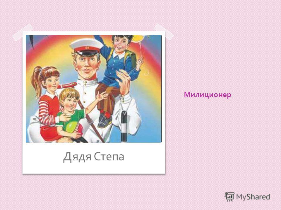 Милиционер Дядя Степа