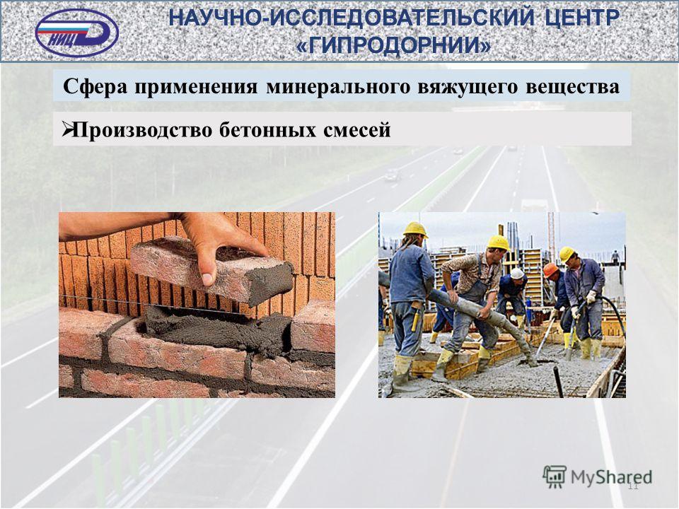 Сфера применения минерального вяжущего вещества 11 Производство бетонных смесей НАУЧНО-ИССЛЕДОВАТЕЛЬСКИЙ ЦЕНТР «ГИПРОДОРНИИ»