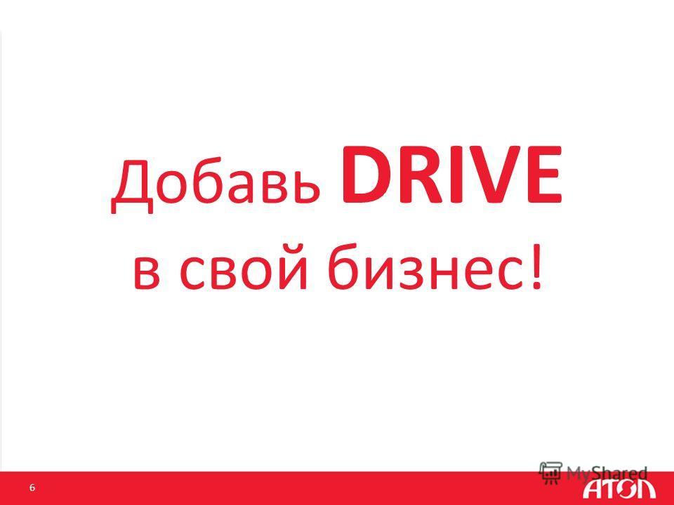 6 Добавь DRIVE в свой бизнес!